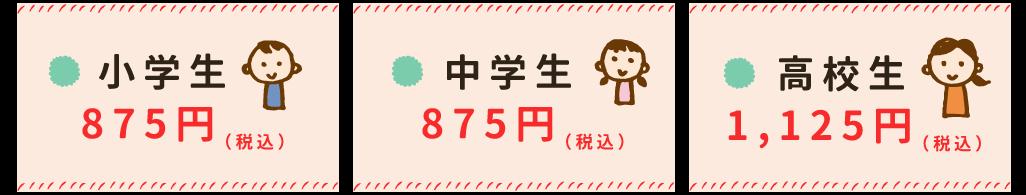 小学生875円(税込) 中学生875円(税込) 高校生1,175円(税込)