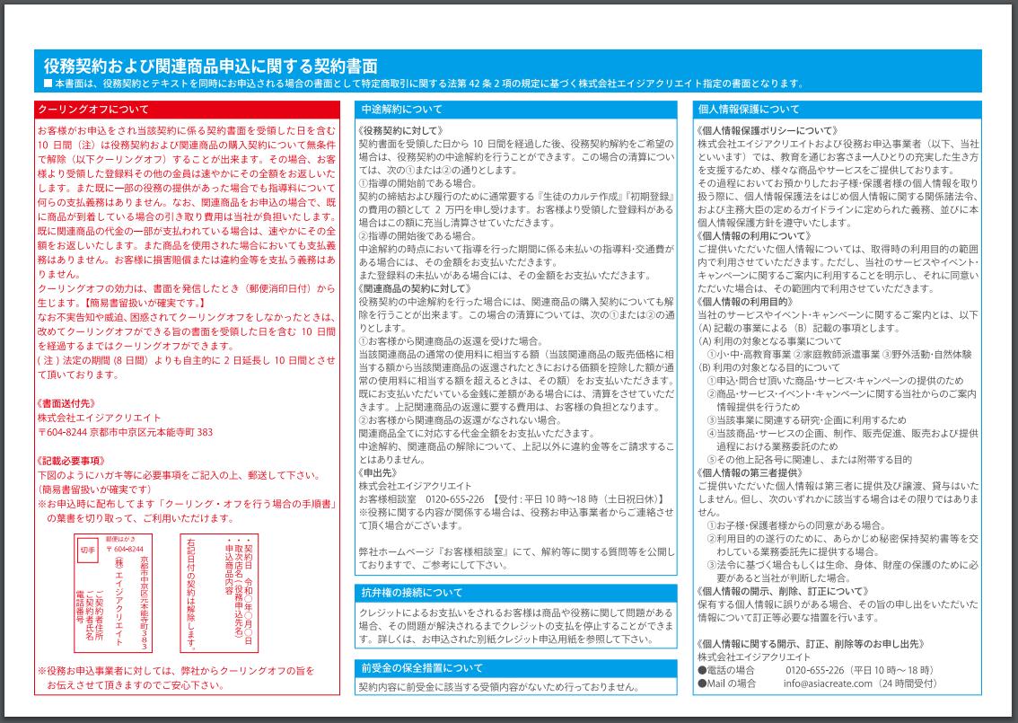 【関西】指導方法1申込書面3