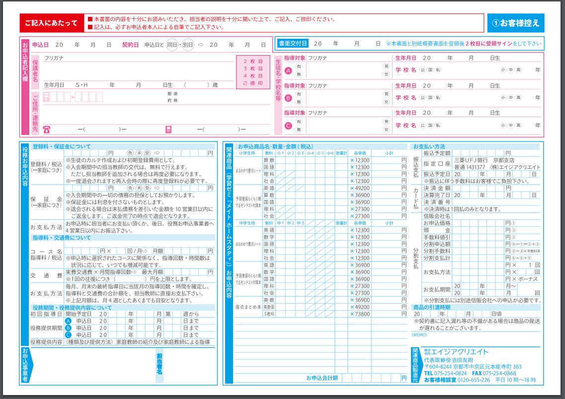 【関西】指導方法1申込書面4