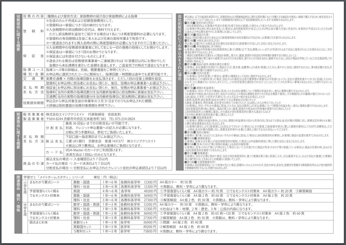 【関西】指導方法1申込書面2