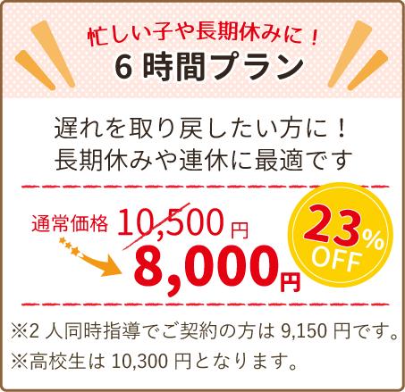 6時間プラン指導料8,000円の画像