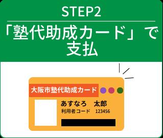 STEP2「塾代助成カード」で支払
