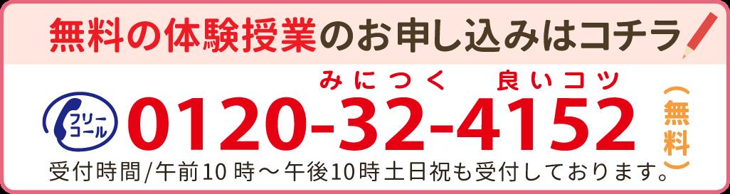0120-32-4152受付時間/午前9時~午後10時 土日祝も受付しております。