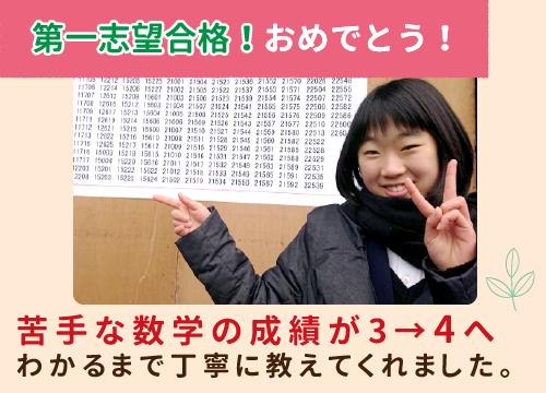 第一志望合格!おめでとう!苦手な数学の成績が3→4へわかるまで丁寧に教えてくれました。かなちゃん(中学3年生)