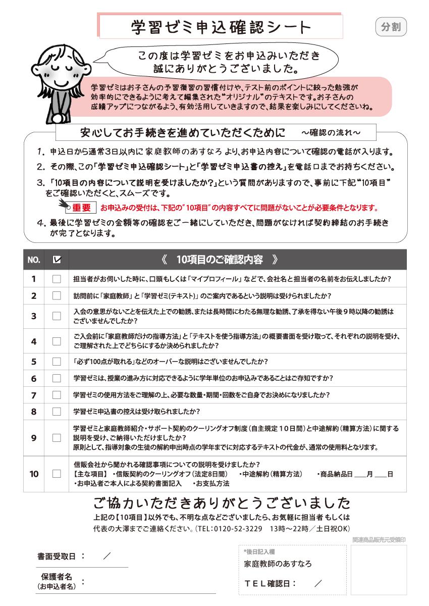 【関西】申込確認シート