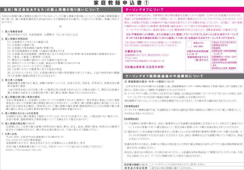 【関西】指導方法2申込書面1