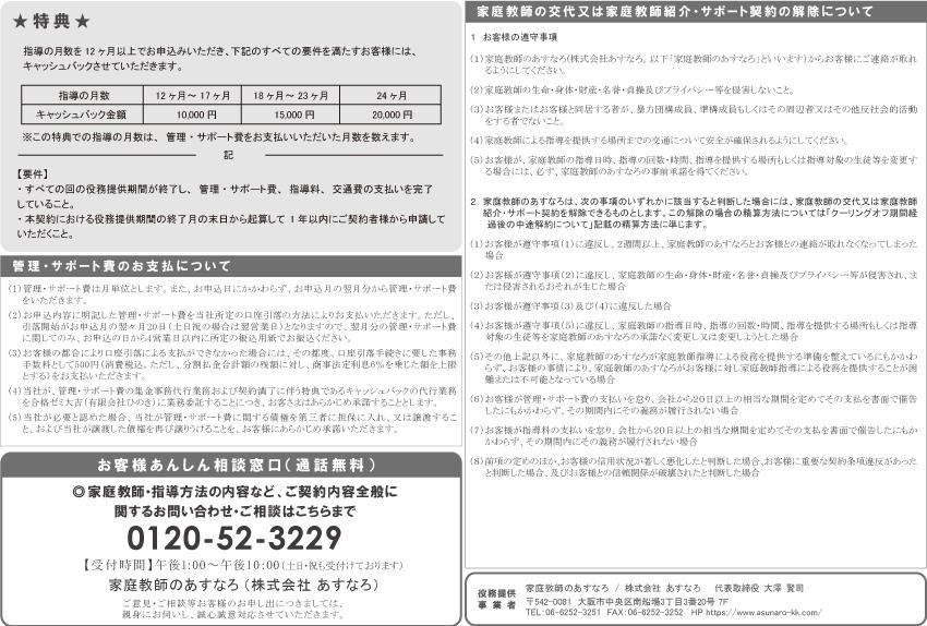 【関西】指導方法2申込書面2