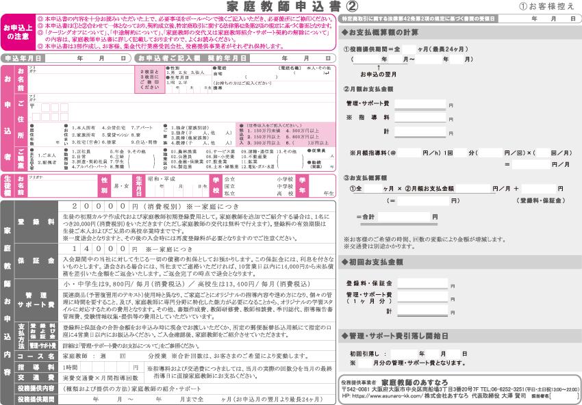 【関西】指導方法2申込書面3