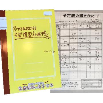 予習復習計画帳の画像