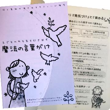 魔法の言葉がけ冊子の画像