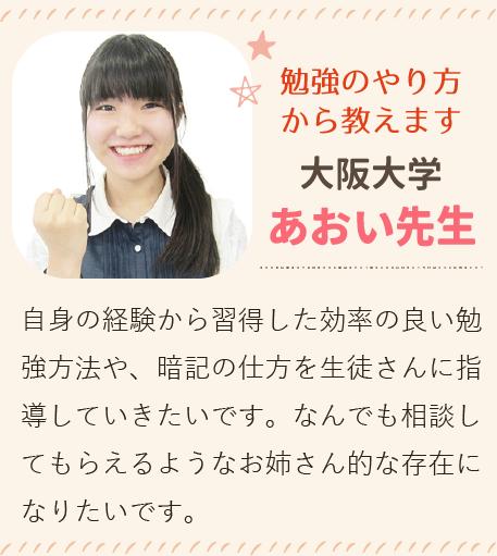 勉強のやり方から教えます 大阪大学 あおい先生 自身の経験から習得した効率の良い勉強方法や、暗記の仕方を生徒さんに指導していきたいです。なんでも相談してもらえるようなお姉さん的な存在になりたいです。
