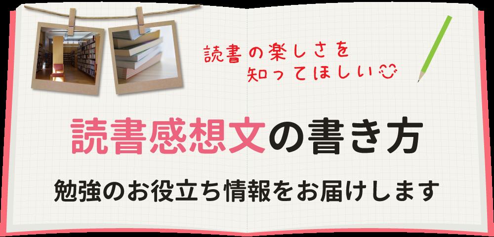 読書の楽しさを知ってほしい!「読書感想文の書き方」について勉強のお役立ち情報をお届けします