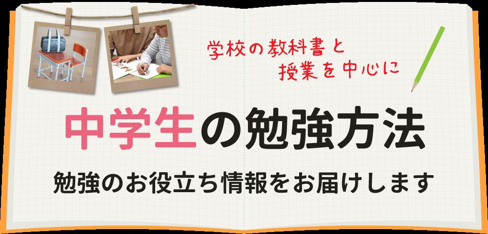 学校の教科書と授業を中心に「中学生の勉強方法」について勉強のお役立ち情報をお届けします