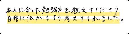 神戸市中学1年生保護者の手書きコメント