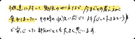 大阪府小学6年生・中学2年生保護者の手書きコメント