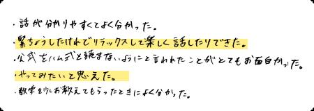 京都市中学生お子さんの手書きコメント