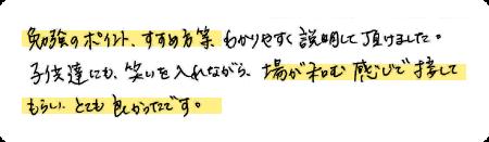 体験授業を受けた保護者さまの手書きの画像