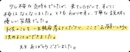 大阪市中学2年生保護者の手書きコメント