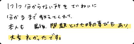 大阪府中学1年生お子さんの手書きコメント