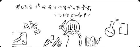 和歌山県小学生お子さんの手書きコメント