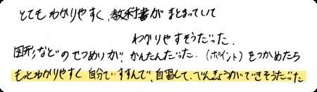 大阪府中学生お子さんの手書きコメント