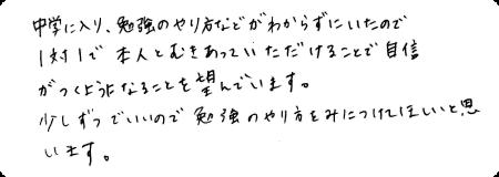 滋賀県中学生親御さんの手書きコメント