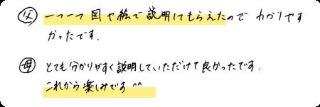 兵庫県中学2年生保護者の手書きコメント