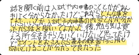 吹田市中学2年生お子さんの手書きコメント