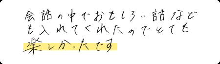 阪南市中学生お子さんの手書きコメント