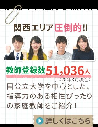 関西エリア圧倒的‼教師登録数51,757人国公立大学を中心とした、指導力のある相性ぴったりの家庭教師をご紹介!詳しくはこちら