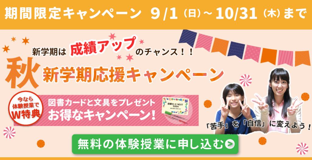 2019年9月1日更新。期間限定キャンペーン【新学期は成績アップのチャンス!!秋の新学期応援キャンペーン!キャンペーン期間2019年9月1日から10月31日まで。