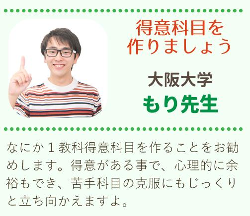 大阪大学 、もり先生、「得意科目を作りましょう!」1教科得意科目をつくることをお勧めします。
