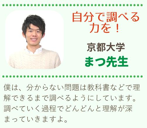 京都大学、まつ先生「自分で調べる力を!」分からない問題は教科書などで理解できるまで調べるようにしています。