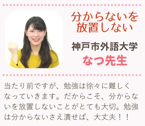 神戸市外国語大学、なつ先生「分からないを放置しない」勉強は分からないを放置しないことが大切です。
