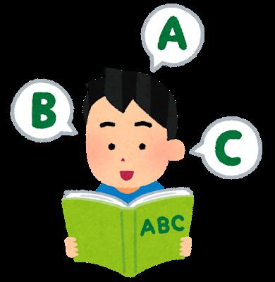 英語の音読をしている男の子の図
