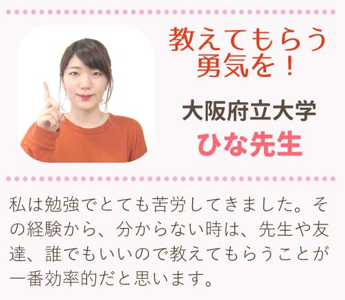 大阪府立大学、ひな先生「教えてもらう勇気を!」私は勉強で苦労した経験があります。先生や友達に教えてもらうことが一番効率的だと思います。