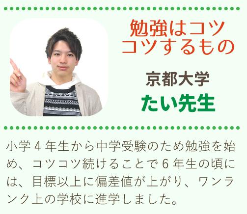 京都大学、たい先生「勉強はコツコツするもの」私は勉強をコツコツ続けることで偏差値が上がりました。
