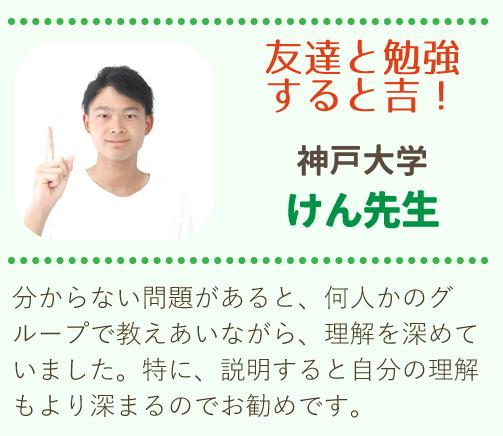 神戸大学、けん先生「友達と勉強すると吉!」分からない問題を何人かのグループで教えあいながら理解を深めていました。