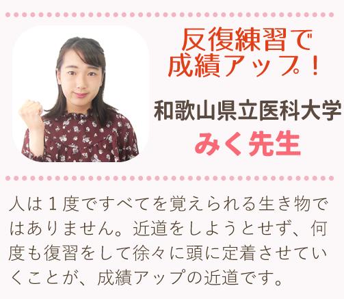 和歌山県立大学、みく先生「反復練習で成績アップ」何事も反復をして定着させていくことが成績アップへの近道です。