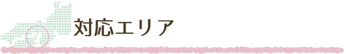 対応エリア