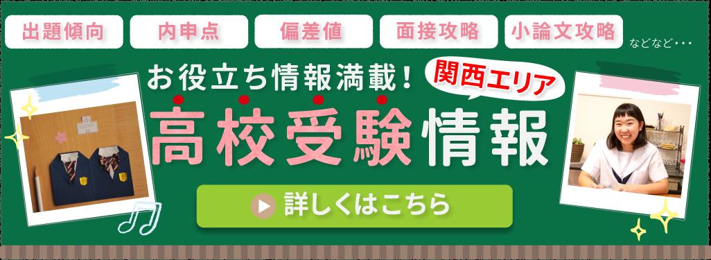 関西エリアの高校受験お役立ち情報満載!はこちらから