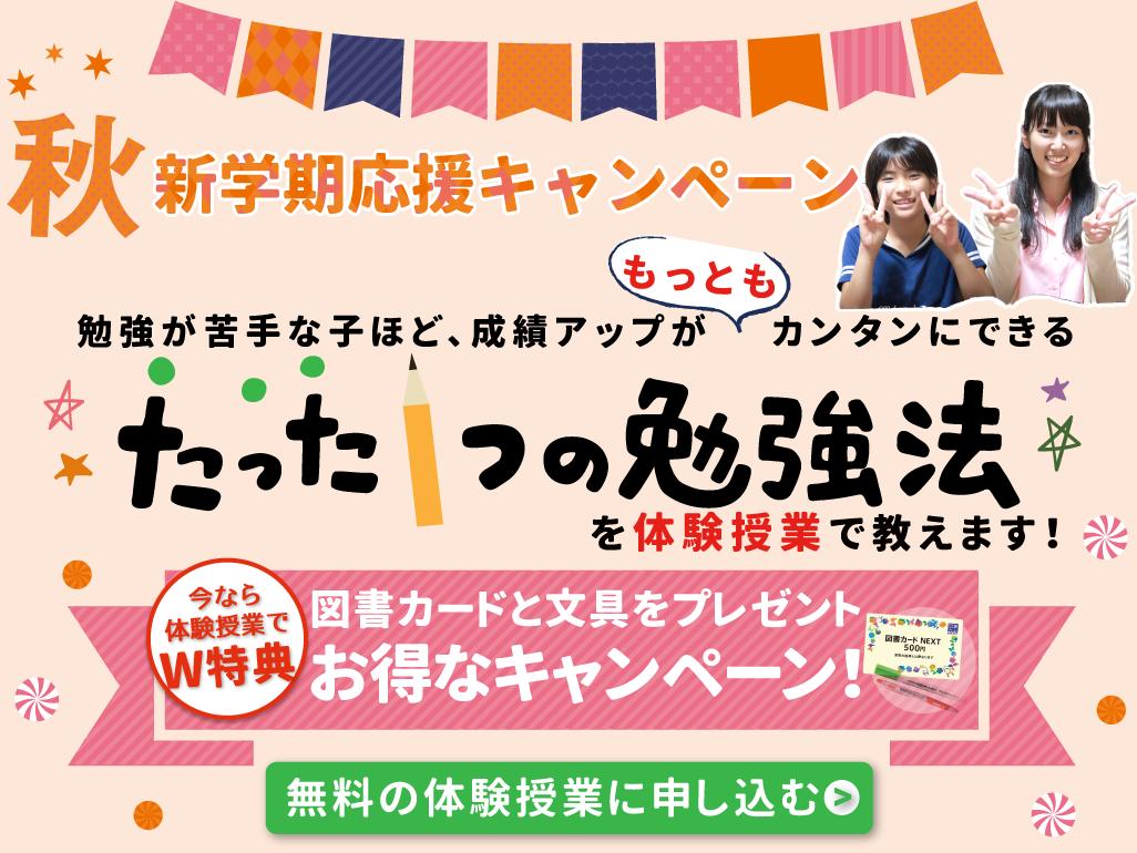 2020年9月1日更新期間限定キャンペーン【新学期応援キャンペーン!キャンペーン期間9月1日から10月31日まで。