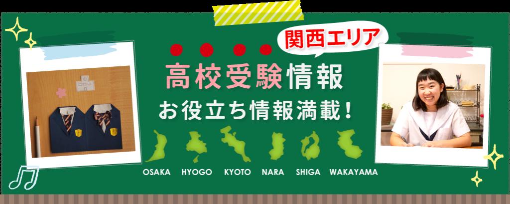 関西エリアの高校受験情報、お役立ち情報満載!