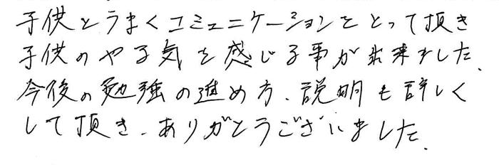 京都府小学生親御さんの手書きコメント