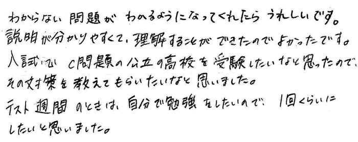 奈良県中学生親御さんの手書きコメント