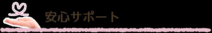 安心サポ―ト