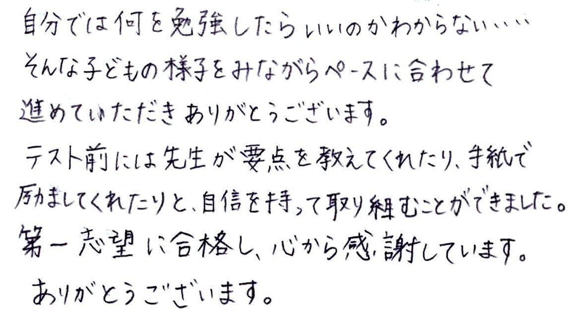 第一志望に合格した生徒さんの保護者さま手書きの手紙