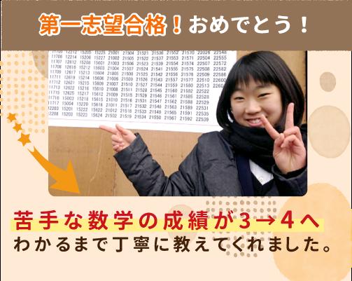 第一志望合格苦手な数学を克服!成績は3→4ヘ。かなちゃん(中学3年生)の画像