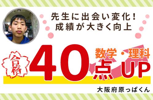 先生に出会い変化!成績が大きく向上。数学・理科40点UP。大阪府 原っぱくん