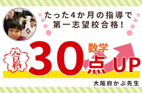 たった4ヶ月の指導で第一志望校合格!数が30点UP。大阪府かぶ先生